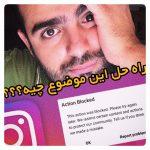 رفع اکشن بلاک اینستاگرام