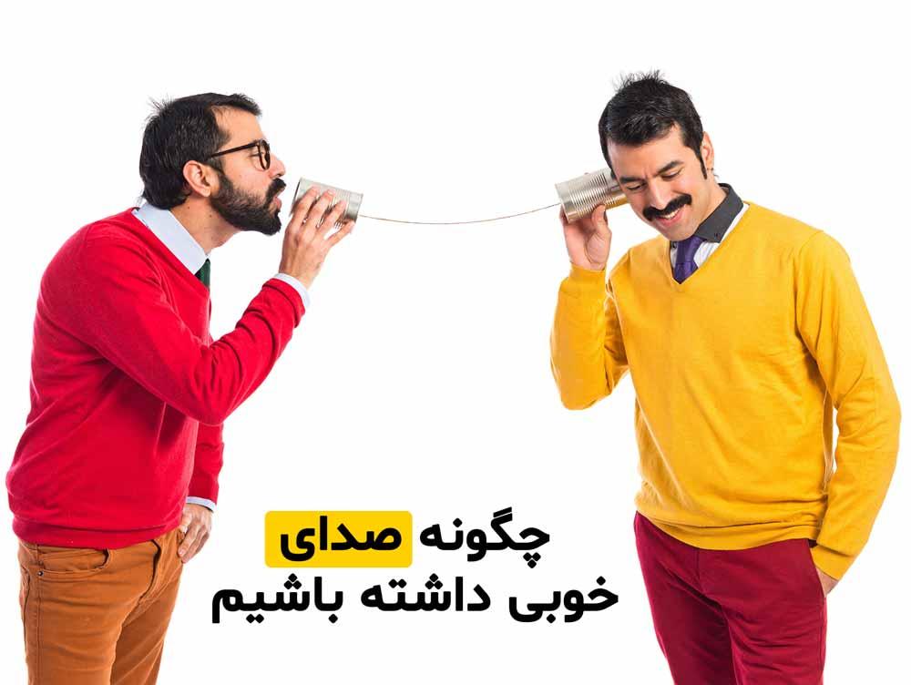 چگونه صدای خوبی داشته باشیم