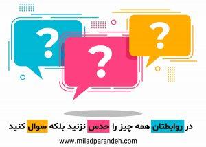 سوال بپرسید