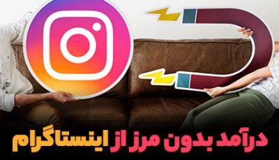 ارزانترین محصول آموزش اینستاگرام در ایران
