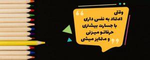 وبینار اعتماد به سقف