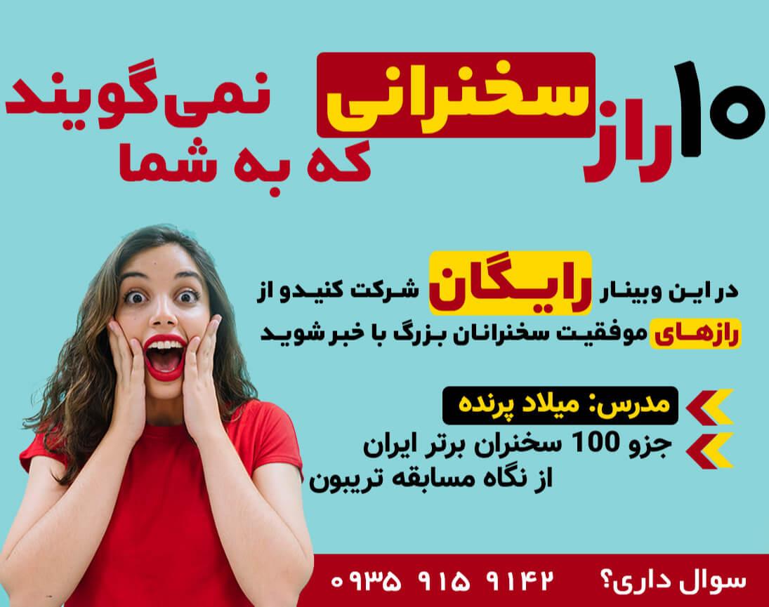 وبینار سخنرانی