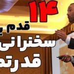 14 قدم برای سخنرانی قدرتمد